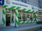 "Открытие магазина ""Позитроника"""
