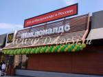 Открытие ресторана МсДоналдс по ул.40 лет Победы в 2010г