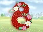 Цифра 8 из маленьких шаров с цветочками